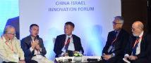 """Первый инновационный форум """"Китай-Израиль"""" (CIIF)"""